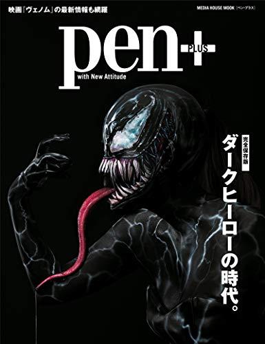 Pen+(ペン・プラス) 【完全保存版】 ダークヒーローの時代。 (メディアハウスムック) ペンプラス
