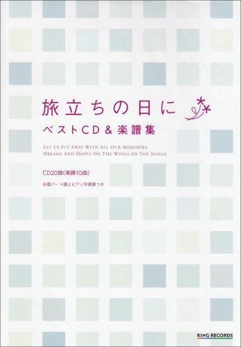 旅立ちの日に ベストCD&楽譜集