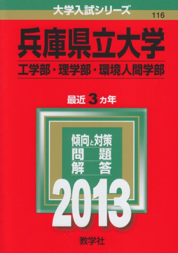 兵庫県立大学(工学部・理学部・環境人間学部) (2013年版 大学入試シリーズ)