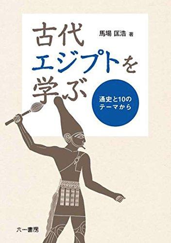 古代エジプトを学ぶ: 通史と10のテーマから