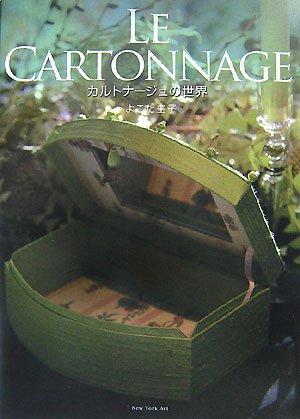 Le Cartonnage—カルトナージュの世界
