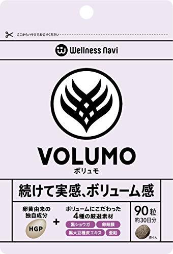 Wellness Navi VOLUMO (ウエルネスナビ ボリュモ) ボリューム HGP 黒ショウガ 卵殻膜 黒大豆種皮エキス 亜鉛 サプリメント