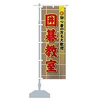 囲碁教室 のぼり旗 サイズ選べます(ショート60x150cm 左チチ)