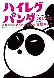 ハイレグパンダ / 甘夏カンコ のシリーズ情報を見る