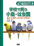 飼い方観察完全ガイド 6―学校で飼う身近な生き物 学校で飼う小鳥・は虫類 (学校で飼う身近な生き物-飼い方観察完全ガイド 6)