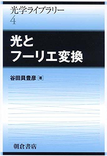 光とフーリエ変換 (光学ライブラリー)