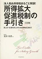 所得拡大促進税制の手引き〔三訂版〕: 賃上げ・生産性向上のための税制も含めて