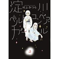 淀川ベルトコンベア・ガール 3 (ビッグコミックス)