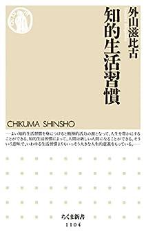 [外山滋比古]の知的生活習慣 (ちくま新書)