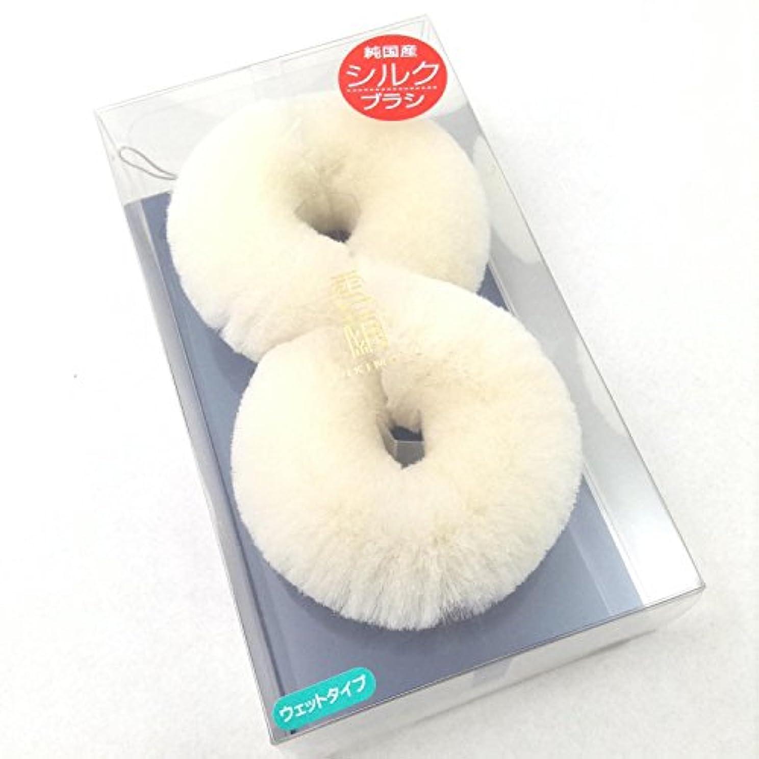 ロイヤリティ壁義務的雪繭 ゆきまゆ シルク 絹 マッサージブラシ ウェットタイプ 特大サイズ ボディ用
