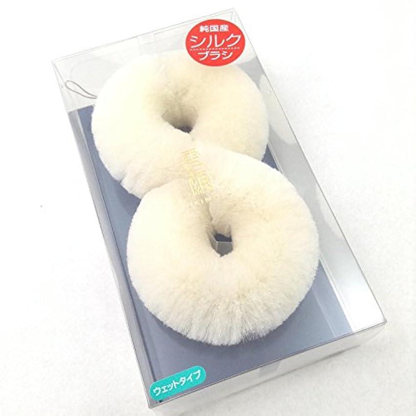核メタリック分泌する雪繭 ゆきまゆ シルク 絹 マッサージブラシ ウェットタイプ 特大サイズ ボディ用