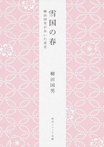 雪国の春  柳田国男が歩いた東北 (角川ソフィア文庫)