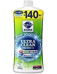 花王 食洗機用キュキュット ウルトラクリーン さわやかハーブの香り つめかえ用 840g