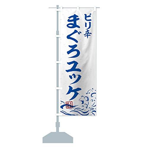 ピリ辛まぐろユッケ のぼり旗 サイズ選べます(ショート60x150cm 左チチ)