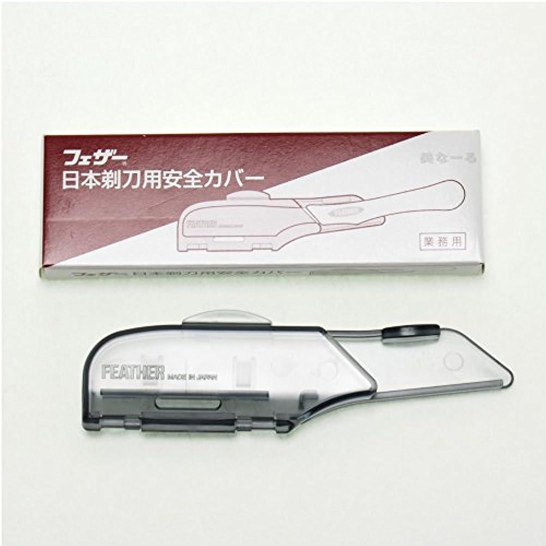 イヤホン含める全部業務用 フェザー日本剃刀用安全カバー NC-300