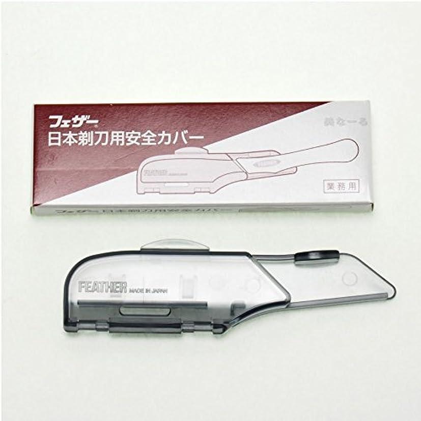ゆりかごブレンドその間業務用 フェザー日本剃刀用安全カバー NC-300