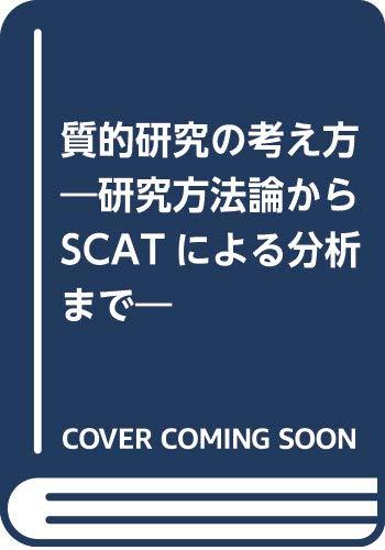 質的研究の考え方―研究方法論からSCATによる分析まで―
