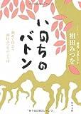 いのちのバトン ―初めて出会う相田みつをのことば (角川文庫)