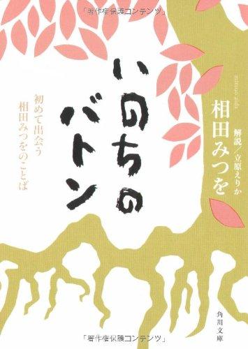 いのちのバトン ―初めて出会う相田みつをのことば (角川文庫)の詳細を見る