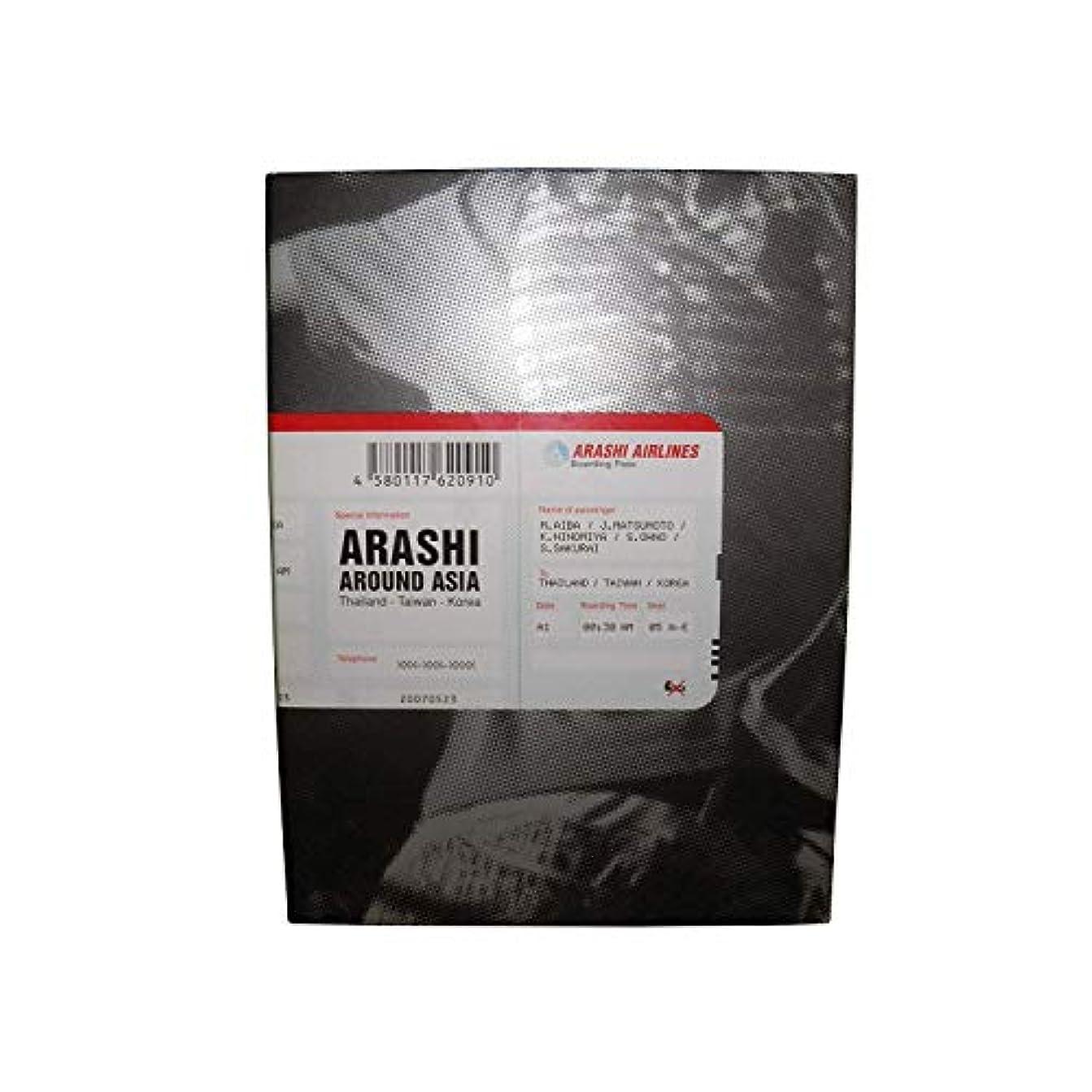 匿名株式会社製品ARASHI AROUND ASIA 【初回生産限定盤】 [DVD]