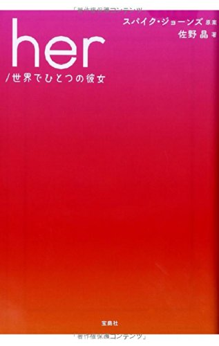 【映画ノベライズ】her/世界でひとつの彼女 (宝島社文庫)の詳細を見る