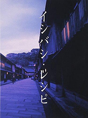 石橋貴明 イシバシ・レシピ 前編 [DVD]
