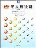 学びやすい老人福祉論 (介護福祉テキスト 2)