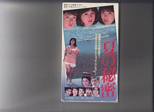 夏の秘密 [VHS]