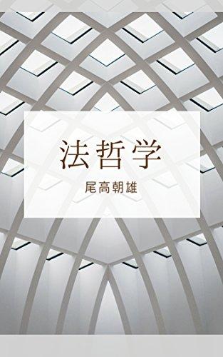 法哲学: デジタル復刻版