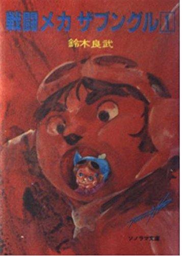 戦闘メカ ザブングル (1) (ソノラマ文庫 (221))の詳細を見る
