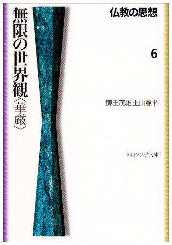 無限の世界観「華厳」―仏教の思想〈6〉 (角川文庫ソフィア)の詳細を見る