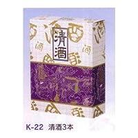 【K-22】 1升瓶清酒筒式3本用 50セット