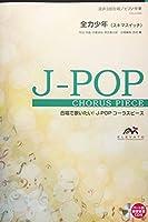EMG3-0099 合唱J-POP 混声3部合唱/ピアノ伴奏 全力少年(スキマスイッチ) (合唱で歌いたい!JーPOPコーラスピース)