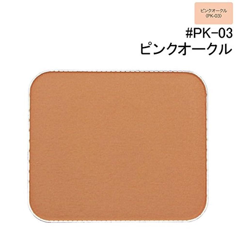 ギャングスター層好ましい【アスタリフト】アスタリフト ライティングパーフェクション ロングキープパクトUV #PK-03 ピンクオークル (レフィル) 9g