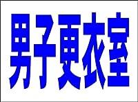 シンプル看板 「男子更衣室」工場・現場 Mサイズ 屋外可(約H45cmxW60cm)