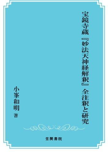 宝鏡寺蔵『妙法天神経解釈』全注釈と研究