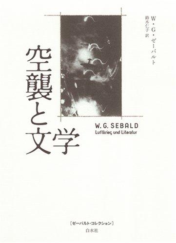 空襲と文学 (ゼーバルト・コレクション)