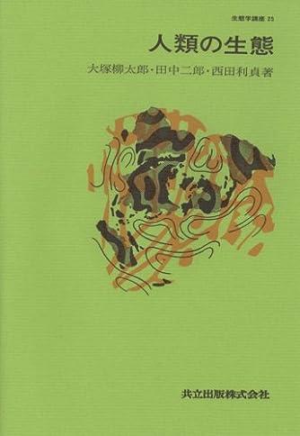 人類の生態 (生態学講座 25)