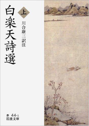 白楽天詩選 (上) (岩波文庫)の詳細を見る