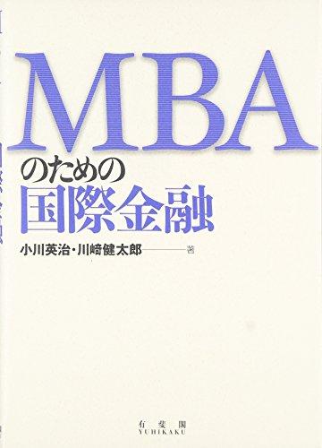 MBAのための国際金融の詳細を見る