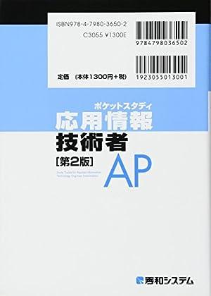 ポケットスタディ 応用情報技術者[第2版](情報処理技術者試験)