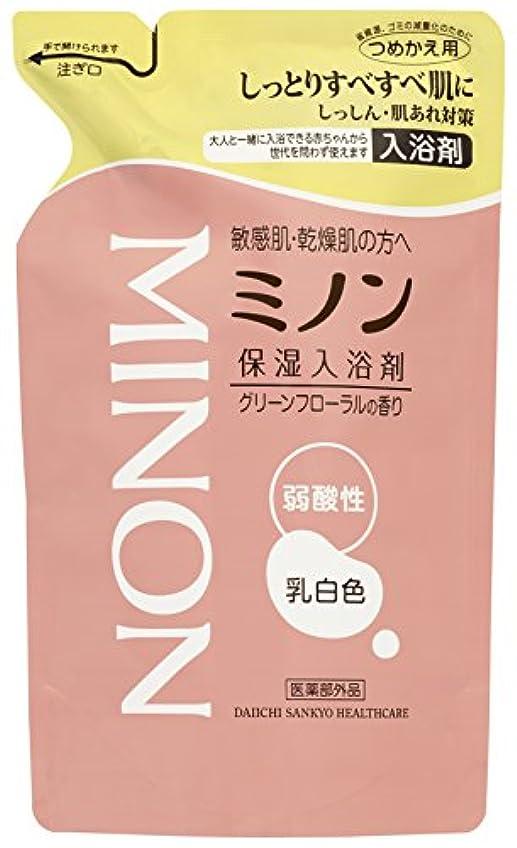 食事を調理する病意味のあるミノン薬用保湿入浴剤 詰替 400mL