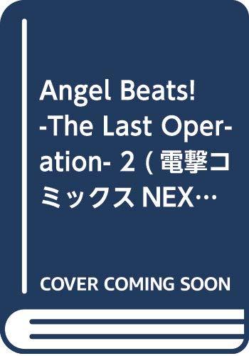 [画像:Angel Beats! -The Last Operation- 2 (電撃コミックスNEXT)]