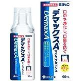 佐藤製薬 デマックスA マウスウォッシュ 90ml(180回分) × 1本