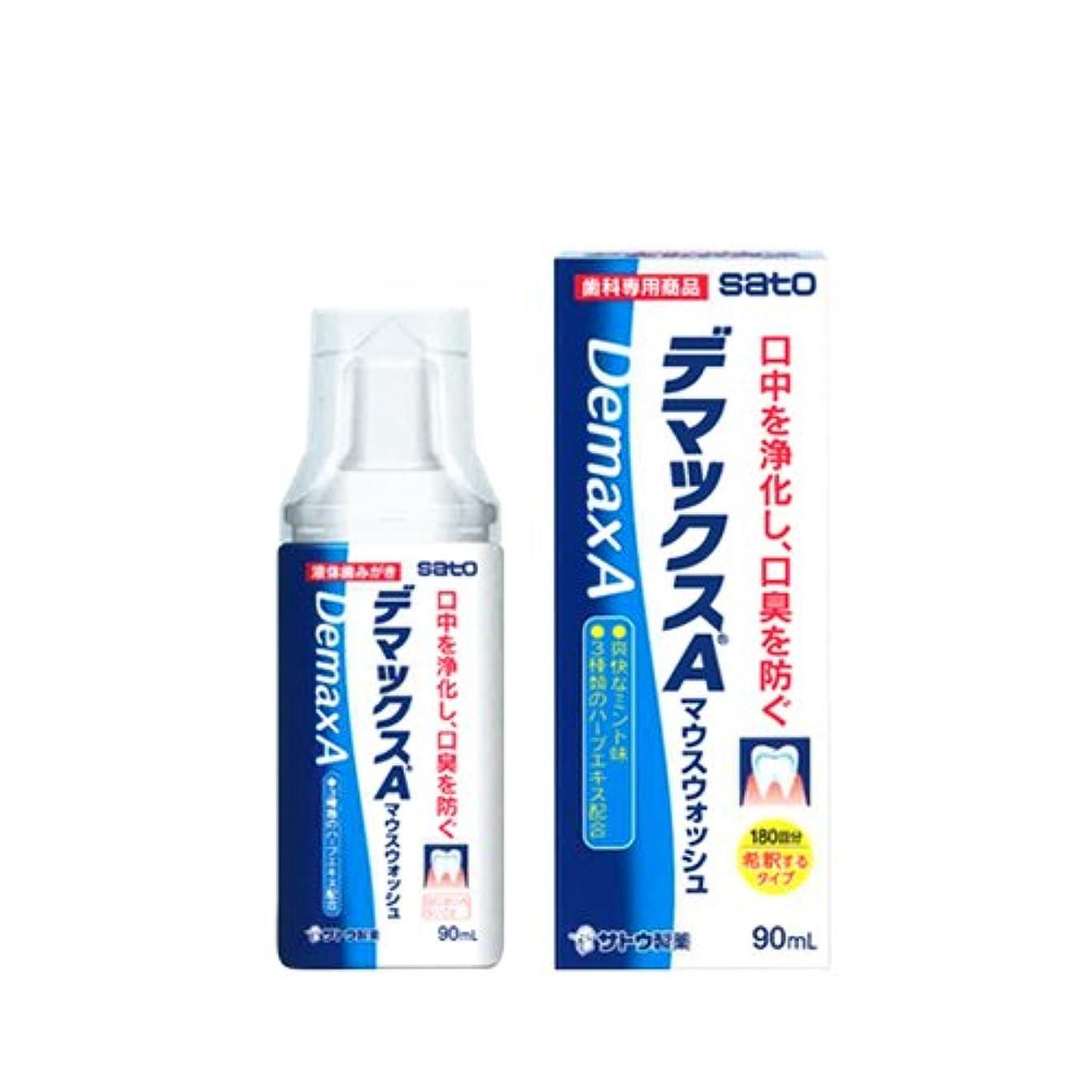 ゲーム上級密佐藤製薬 デマックスA マウスウォッシュ 90ml(180回分) × 1本