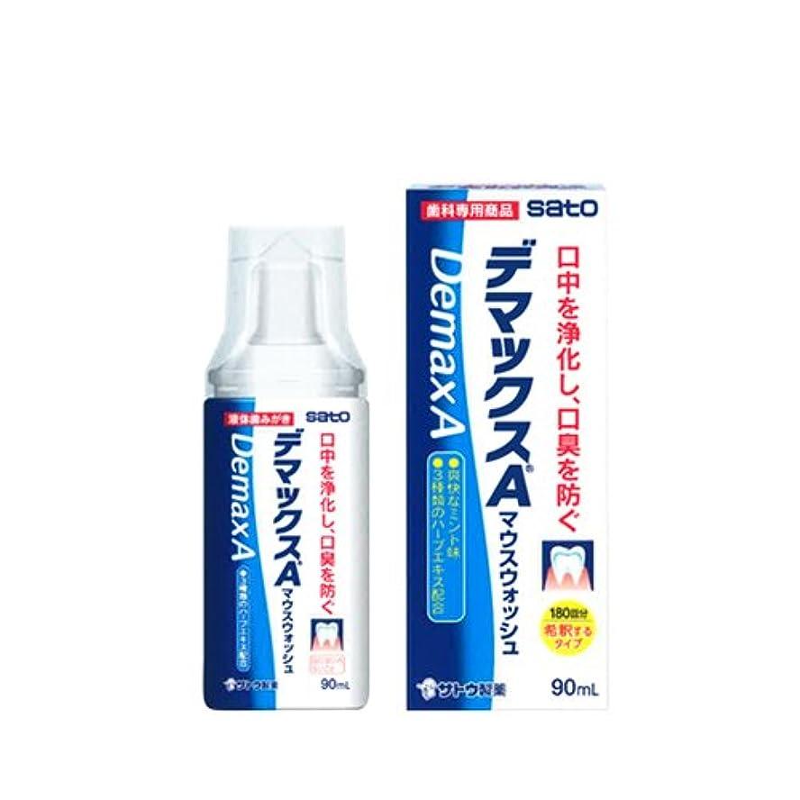 シャワーアンテナスパイラル佐藤製薬 デマックスA マウスウォッシュ 90ml(180回分) × 1本