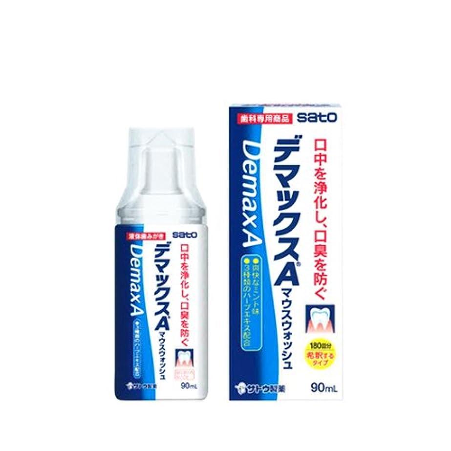 証人影響する六佐藤製薬 デマックスA マウスウォッシュ 90ml(180回分) × 1本