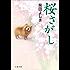 桜さがし (文春文庫)