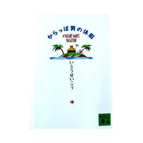 からっぽ男の休暇 (講談社文庫)の詳細を見る