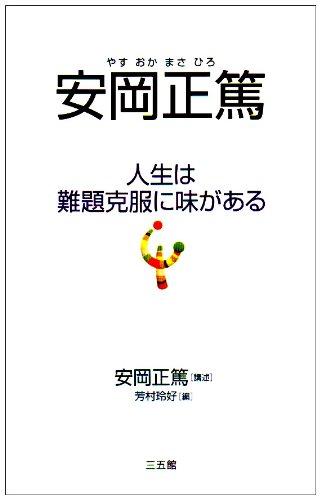 安岡正篤―人生は難題克服に味があるの詳細を見る